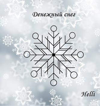 """""""Денежный снег"""" (финансы, подарки). Автор Helli Yzaa94"""