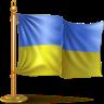 Наша Україна!