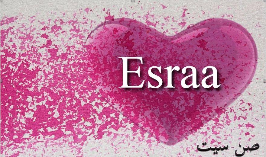 اسم إسراء في صورة  Downlo11