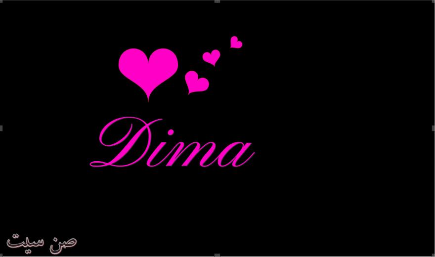 اسم ديمة في صورة  Downlo12