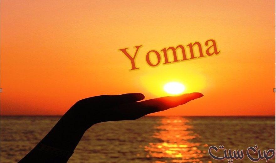 اسم يمنى في صورة  Downlo30