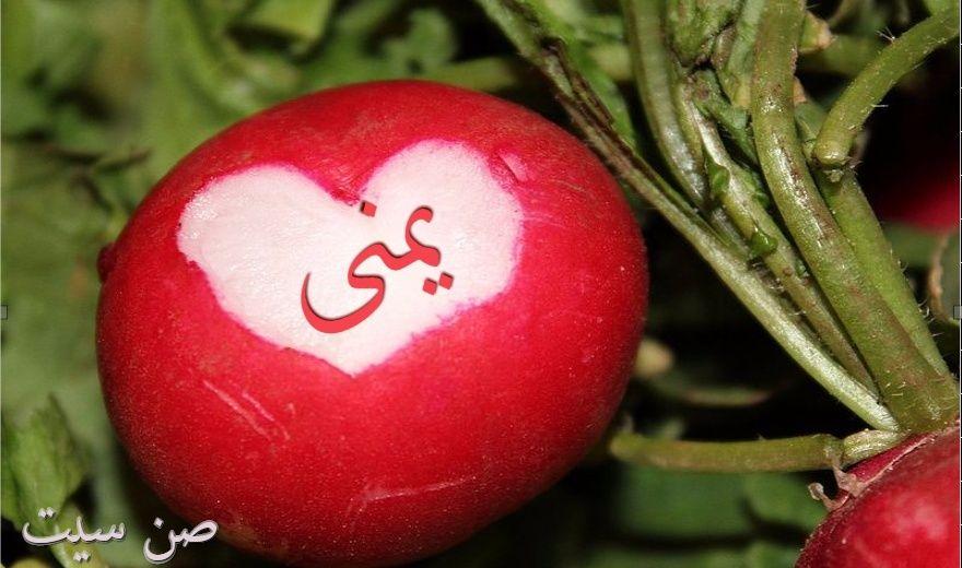 اسم يمنى في صورة  Downlo31