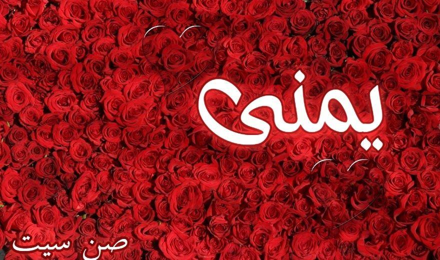 اسم يمنى في صورة  Downlo32