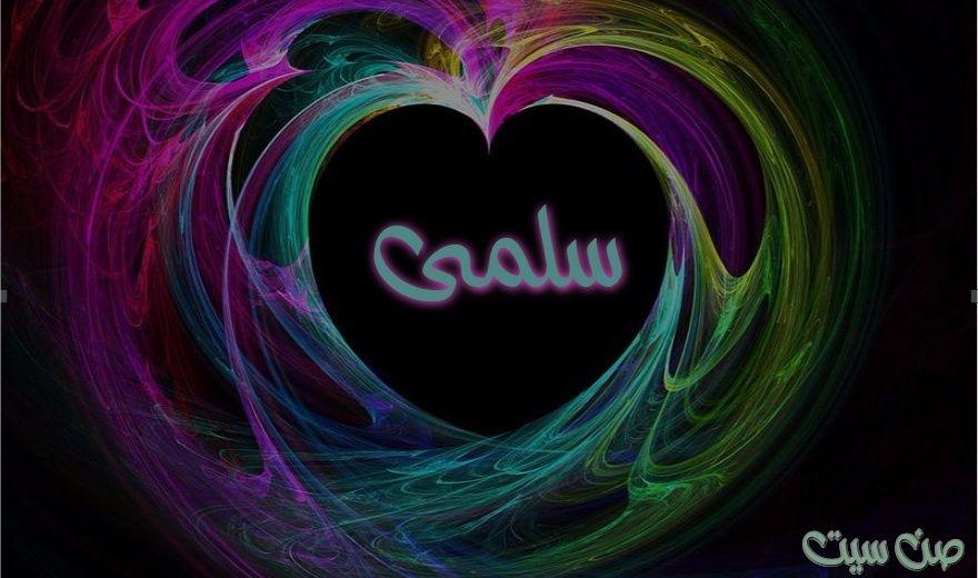 اسم سلمى في صورة  Downlo39