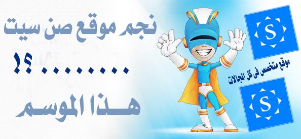 بدء مسابقة من يكون نجم صن سيت Superh10
