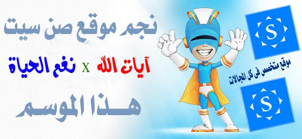 التصويت النهائى لمسابقة من يكون نجم صن سيت هذا الموسم - صفحة 2 Superh11