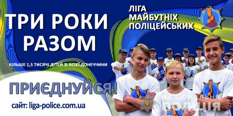 Запрошуємо на Перший регіональний спортивний фестиваль «LEAGUE LIVE»! (АНОНС) © Офіційний сайт Національної поліції: https://dn.npu.gov.ua/news/liga-majbutnix-policzejskix/zaproshujemo-na-pershij-regionalnij-sportivnij-festival-LEAGUE-LIVE-anons/ Photo_11