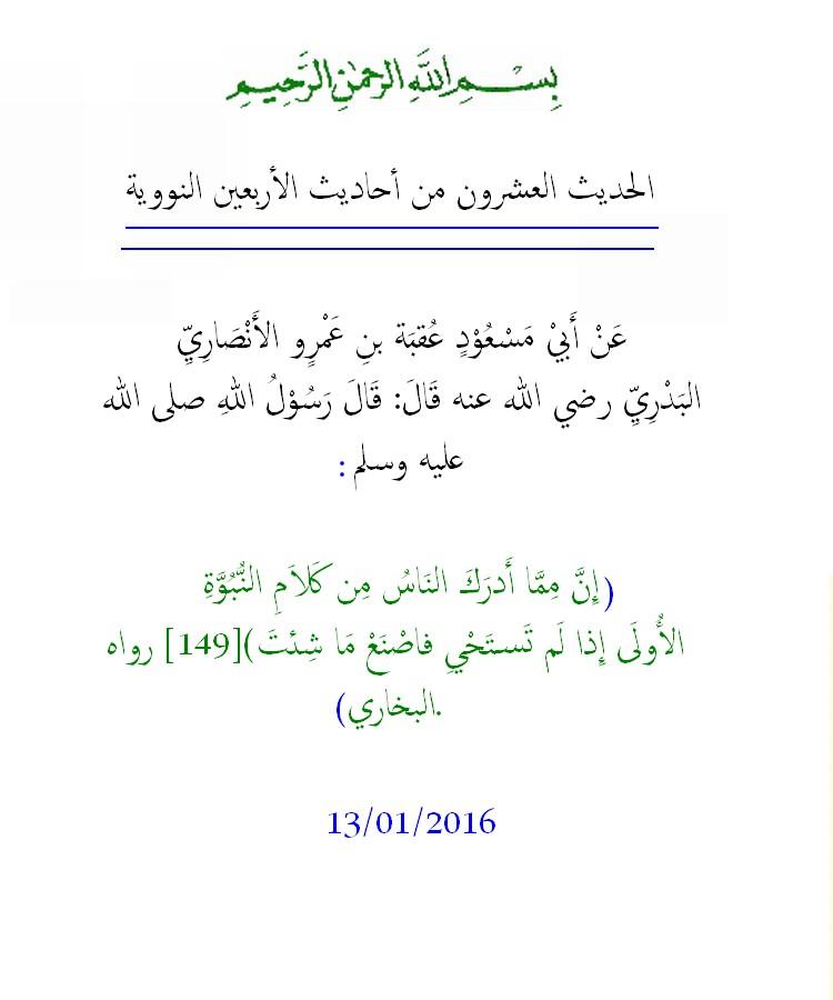 الفوج الثالث، المستوى الثاني - Page 2 Hadith10