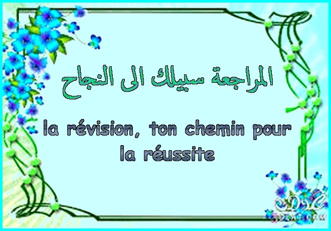 cours دروس  - Page 3 La_ryv10