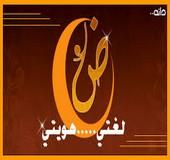 Forumactif.com : talibates Lougha10