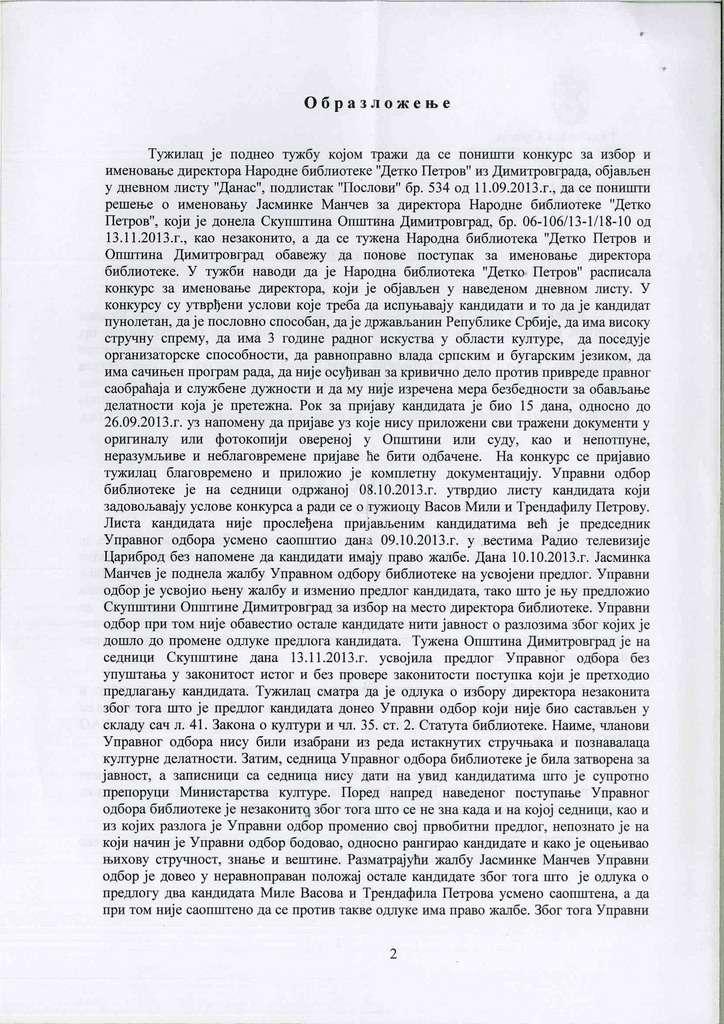 PONIŠTEN KONKURS ZA DIREKTORA BIBLIOTEKE 2015-117