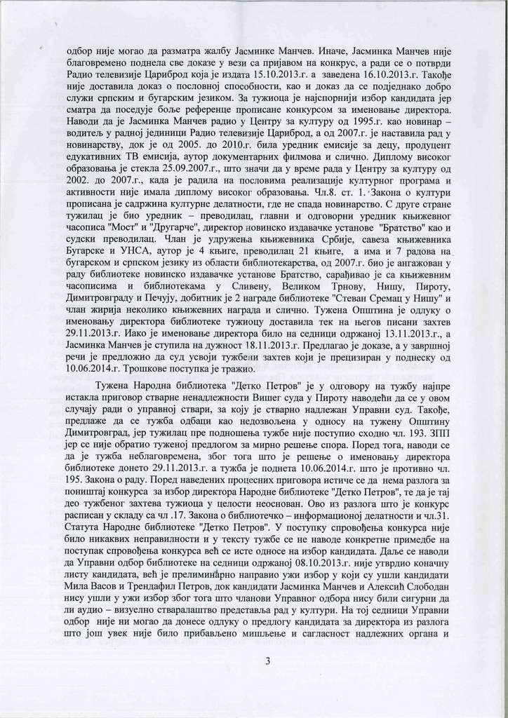 PONIŠTEN KONKURS ZA DIREKTORA BIBLIOTEKE 2015-118