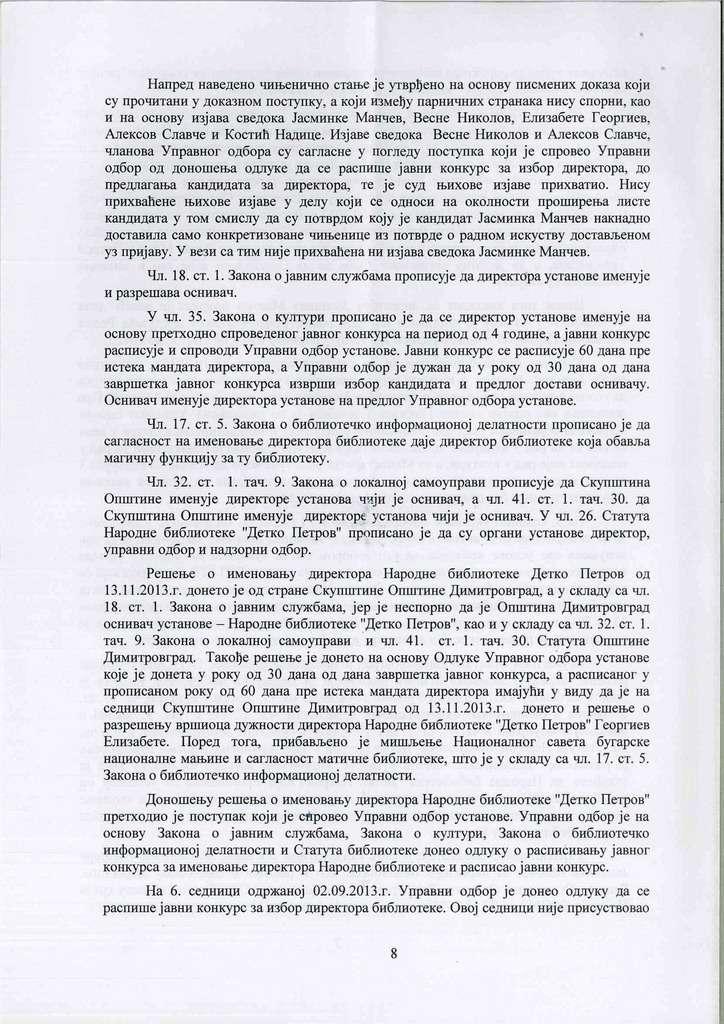 PONIŠTEN KONKURS ZA DIREKTORA BIBLIOTEKE 2015-123
