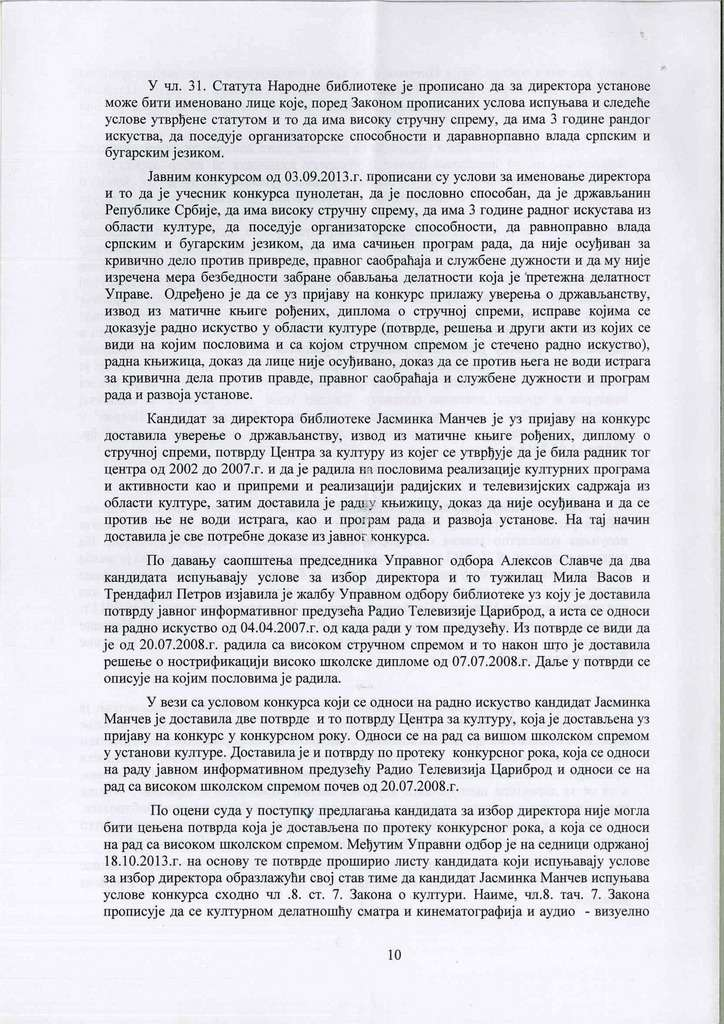 PONIŠTEN KONKURS ZA DIREKTORA BIBLIOTEKE 2015-125