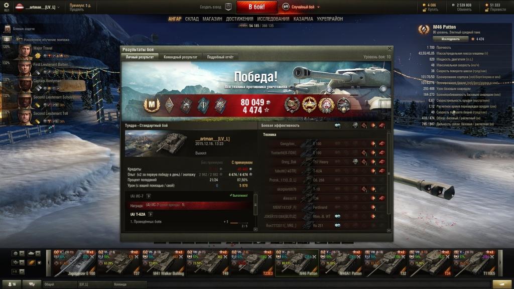 (Master) M46 Patton Shot_011