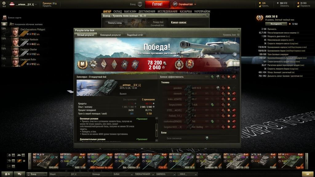 (Master) AMX 50B Shot_017