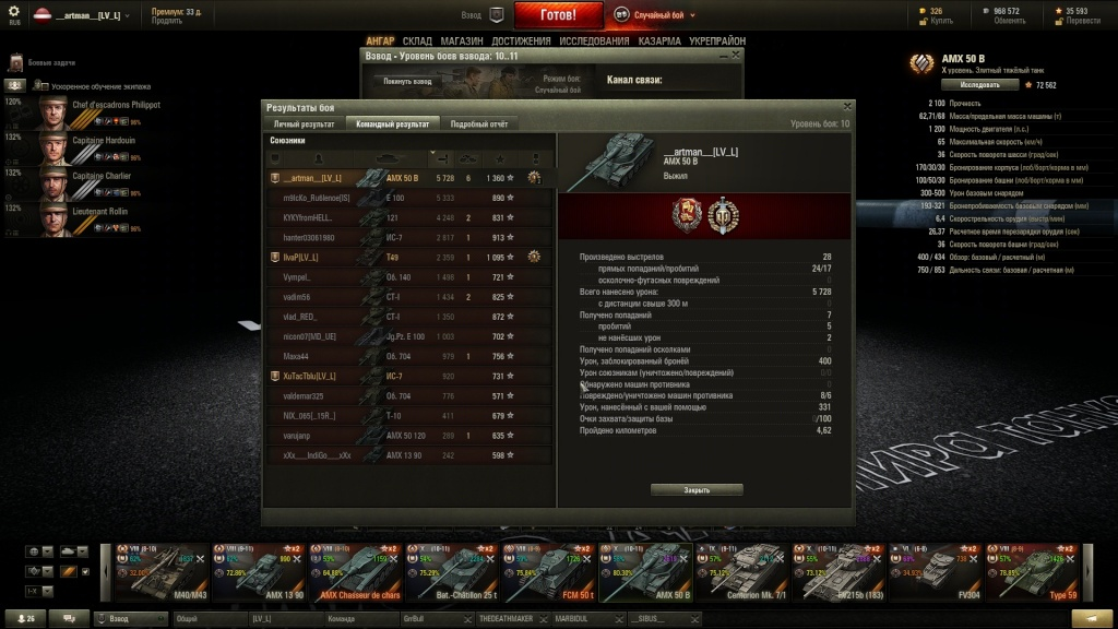 (Master) AMX 50B Shot_018