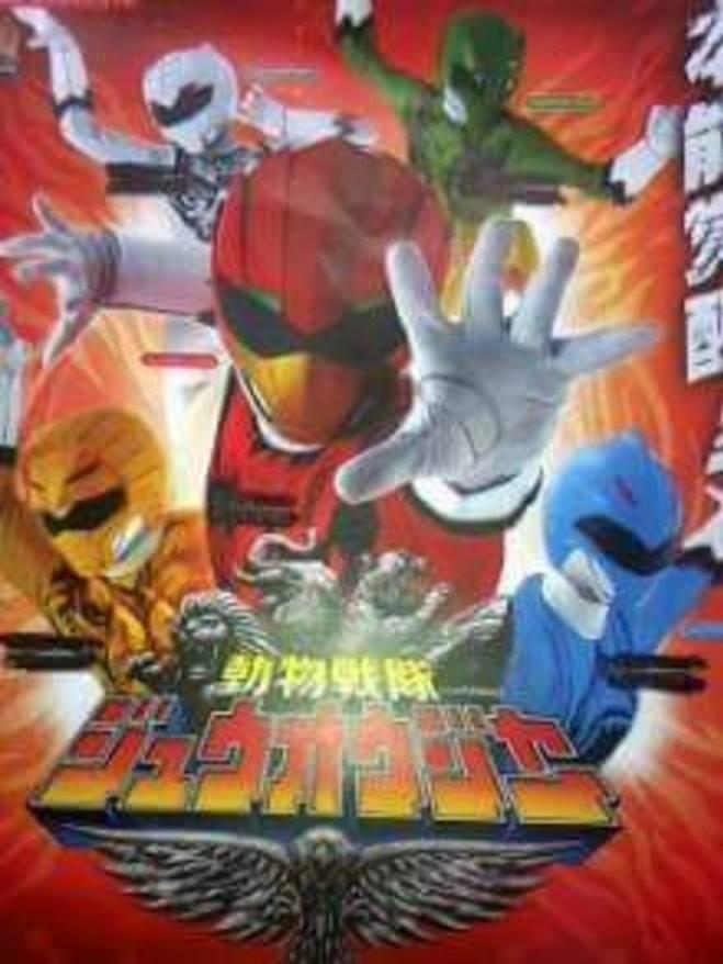 2016 : Dobutsu Sentai Juohger - Page 2 12345510