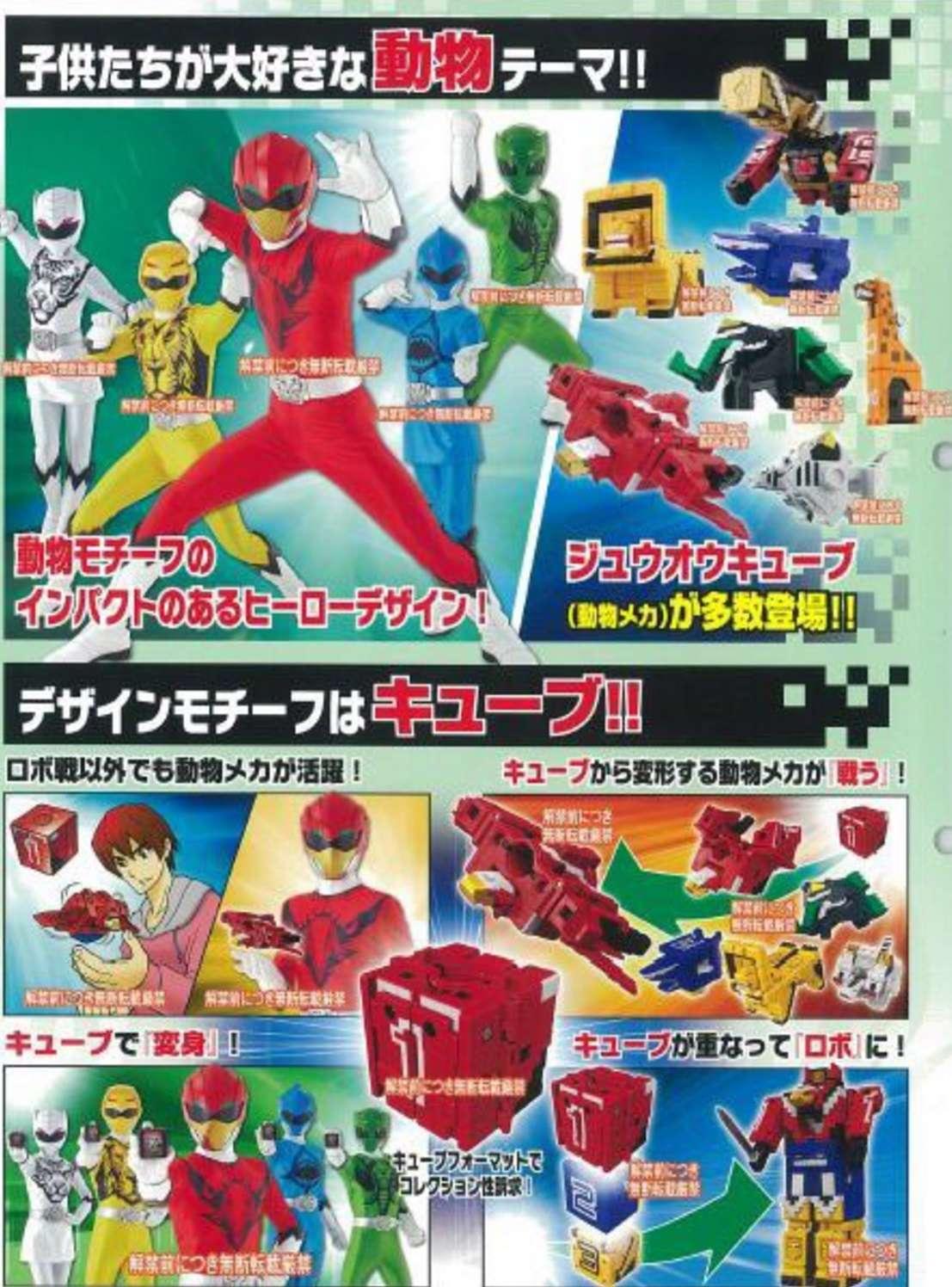 2016 : Dobutsu Sentai Juohger - Page 2 Cvq5lu10