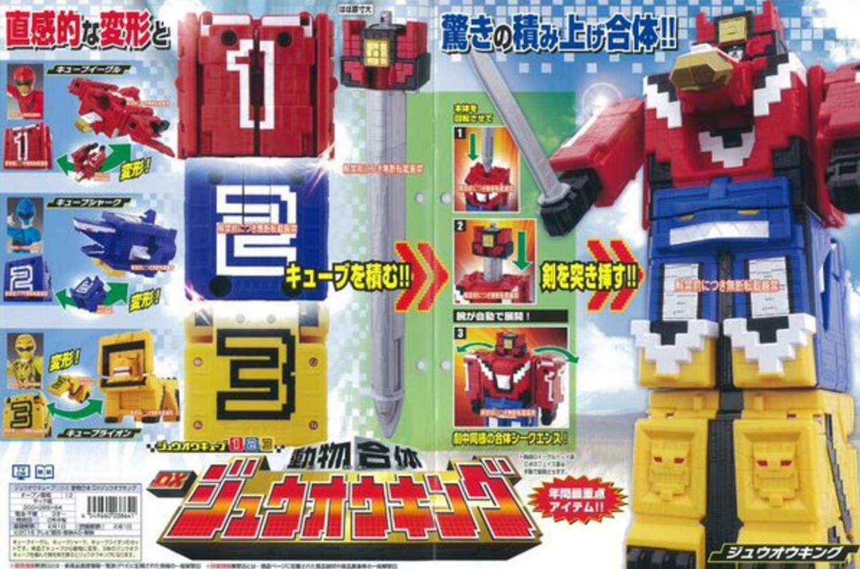 2016 : Dobutsu Sentai Juohger - Page 2 Cvqy6410