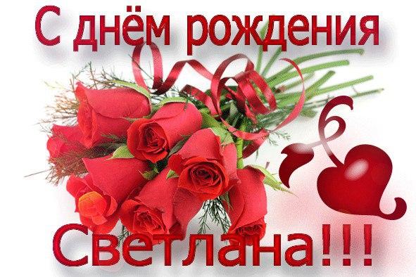 С Днем рождения Svi -3-hy510