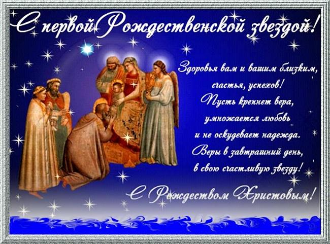 С Рождеством Христовым 555510