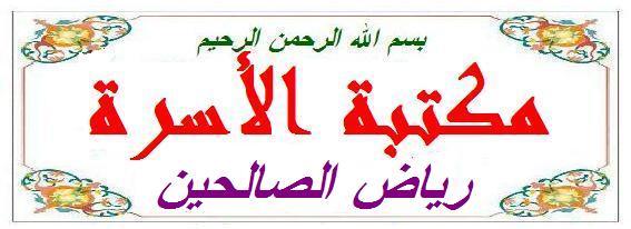 باب الاستغفار وباب ما أعد الله للمؤمنين في الجنة Reyad10