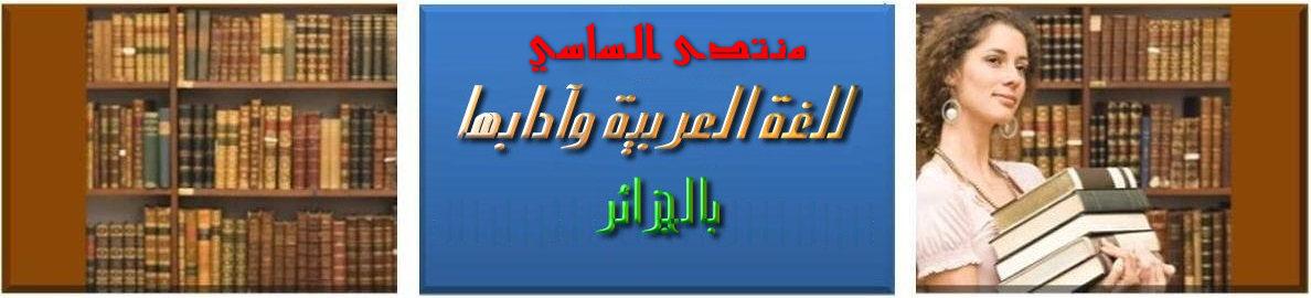 منتدى الساسي للّغة العربية وآدابها بالجزائر