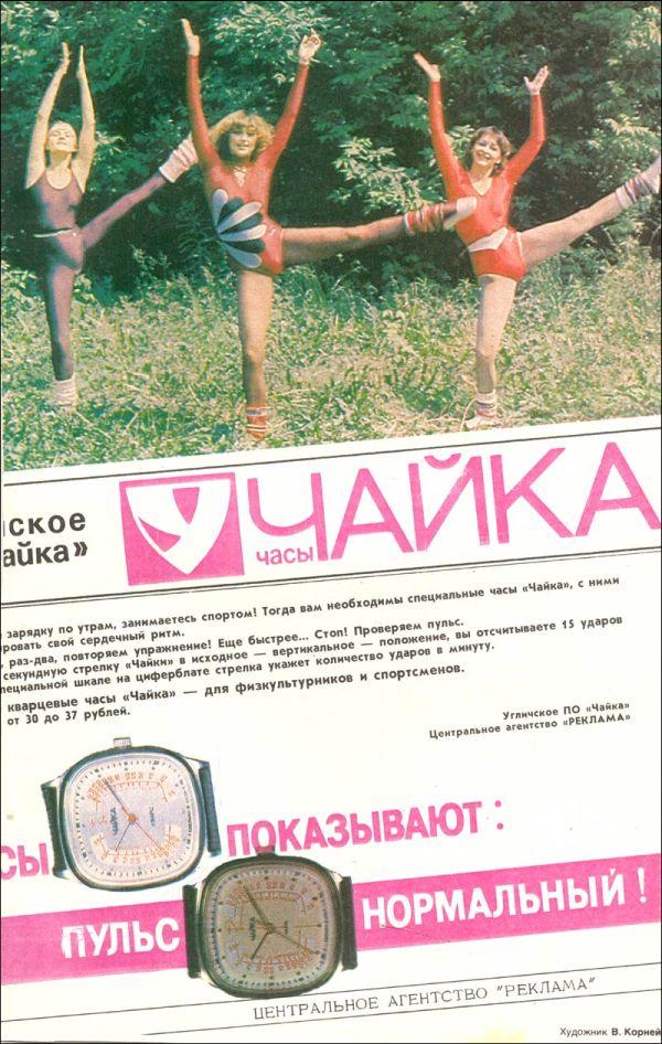 """Tchaïka """"médicale"""" et petite histoire de l'usine d'Ouglich Chaika12"""