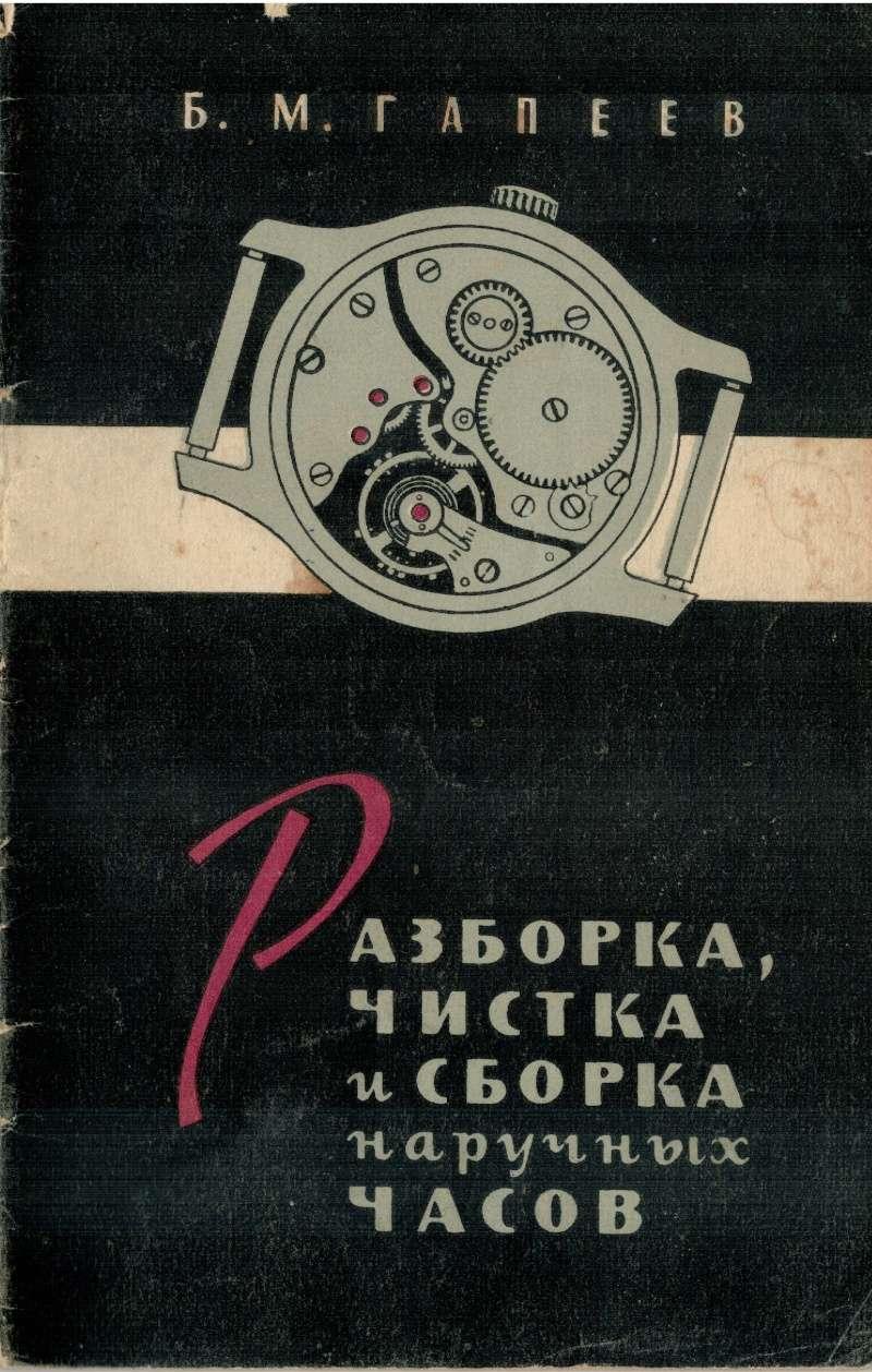 Manuel soviétique d'entretien et de démontage (1961) Manuel10