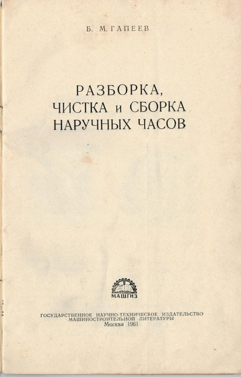 Manuel soviétique d'entretien et de démontage (1961) Manuel11