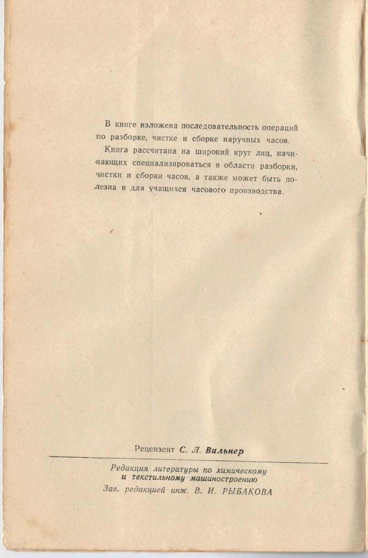 Manuel soviétique d'entretien et de démontage (1961) Manuel12