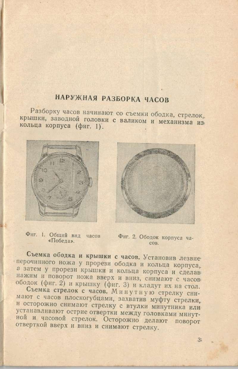 Manuel soviétique d'entretien et de démontage (1961) Manuel13