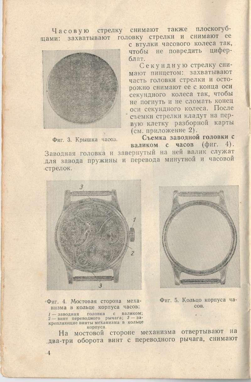 Manuel soviétique d'entretien et de démontage (1961) Manuel14