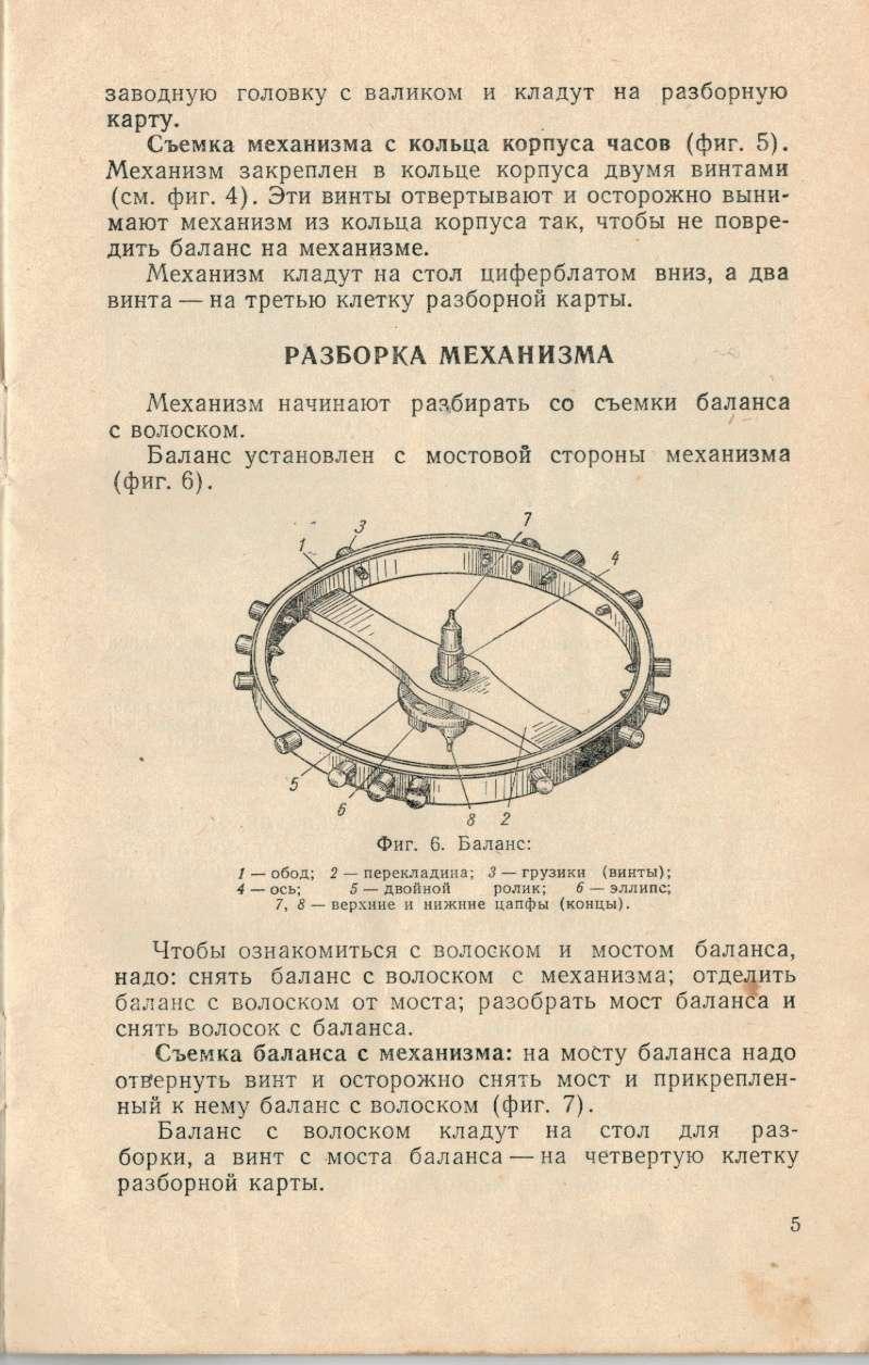 Manuel soviétique d'entretien et de démontage (1961) Manuel15