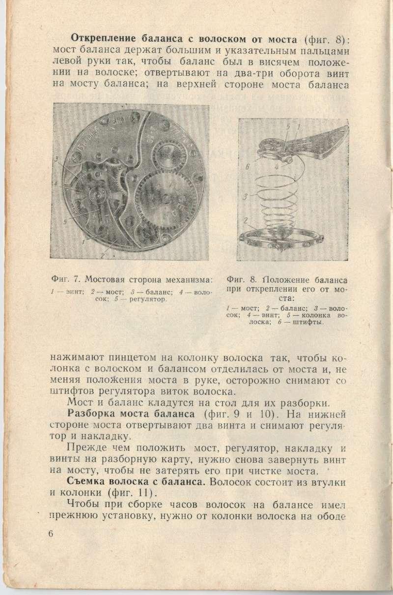 Manuel soviétique d'entretien et de démontage (1961) Manuel16