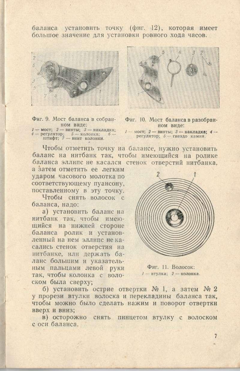 Manuel soviétique d'entretien et de démontage (1961) Manuel17