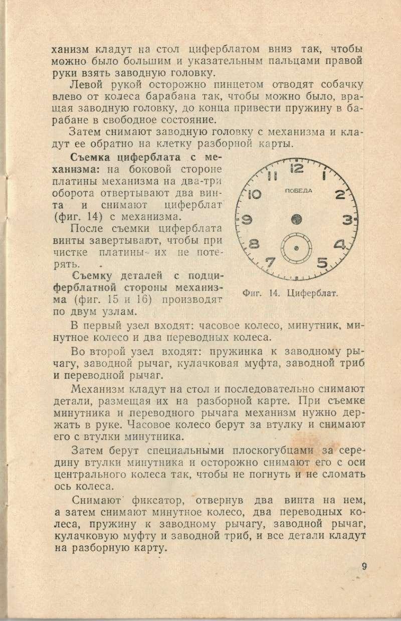 Manuel soviétique d'entretien et de démontage (1961) Manuel19