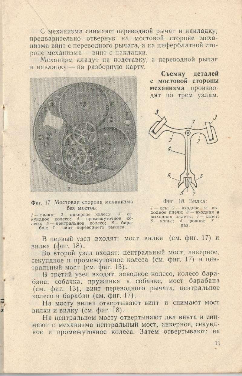 Manuel soviétique d'entretien et de démontage (1961) Manuel21