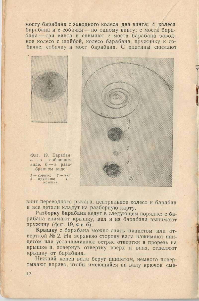 Manuel soviétique d'entretien et de démontage (1961) Manuel22