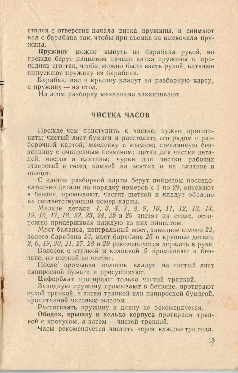 Manuel soviétique d'entretien et de démontage (1961) Manuel23