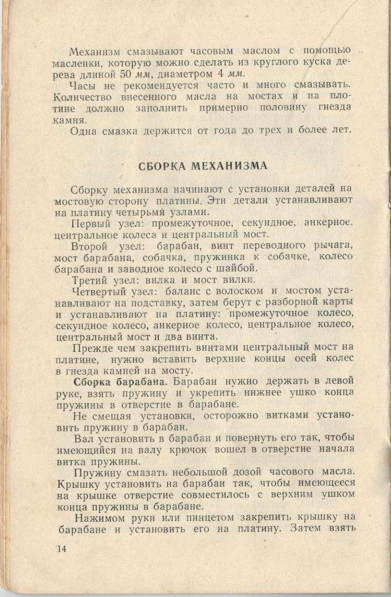 Manuel soviétique d'entretien et de démontage (1961) Manuel24