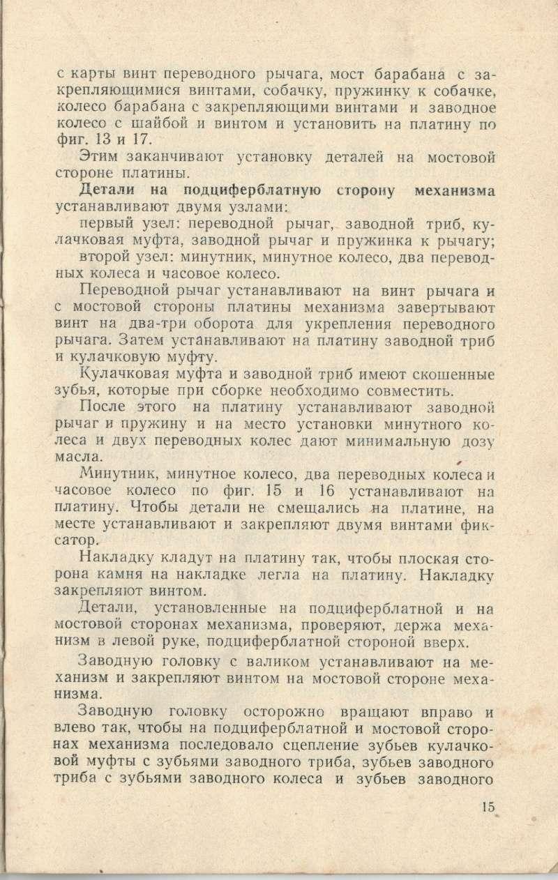 Manuel soviétique d'entretien et de démontage (1961) Manuel25