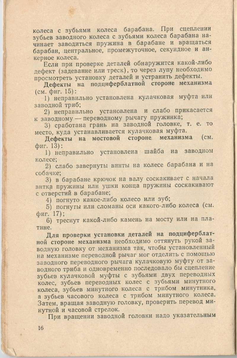 Manuel soviétique d'entretien et de démontage (1961) Manuel26