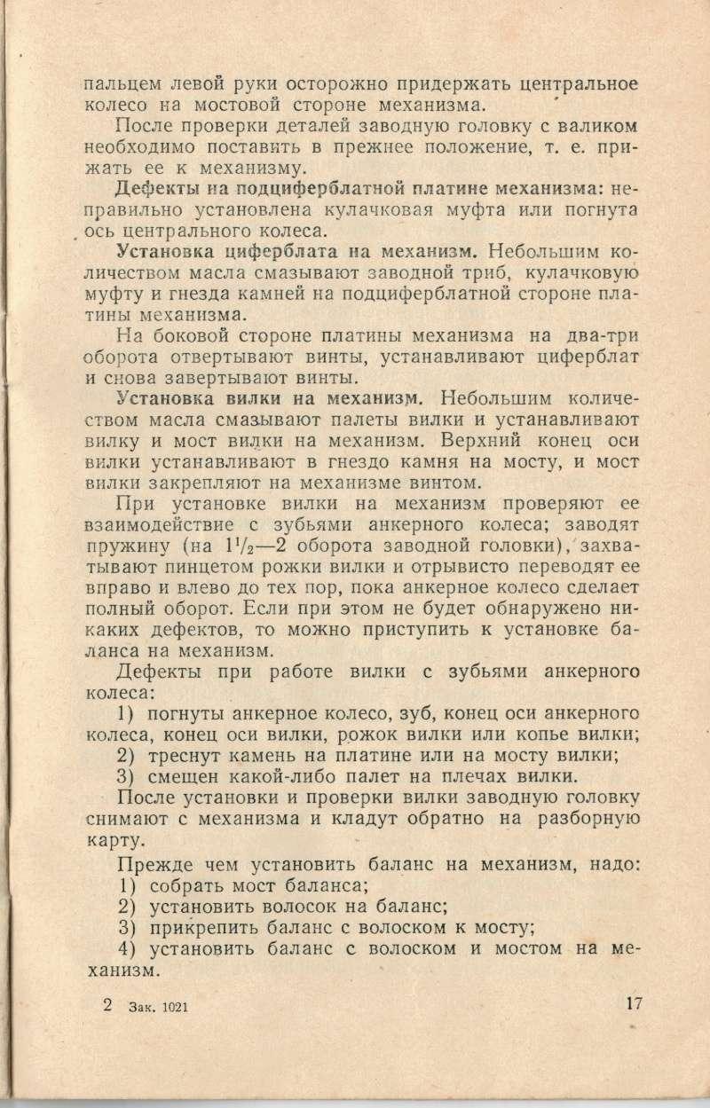 Manuel soviétique d'entretien et de démontage (1961) Manuel27