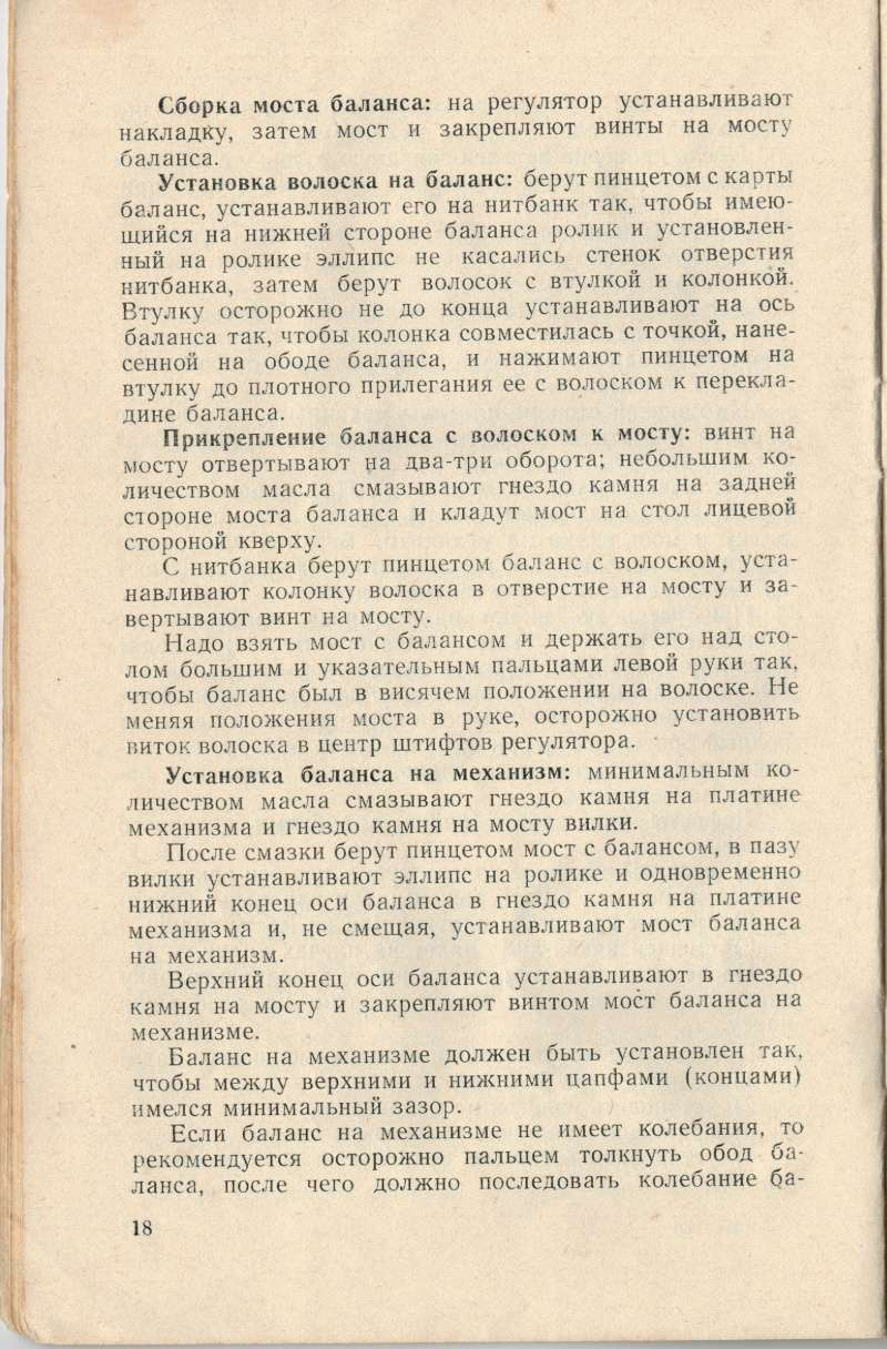 Manuel soviétique d'entretien et de démontage (1961) Manuel28