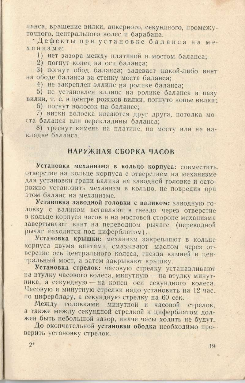 Manuel soviétique d'entretien et de démontage (1961) Manuel29