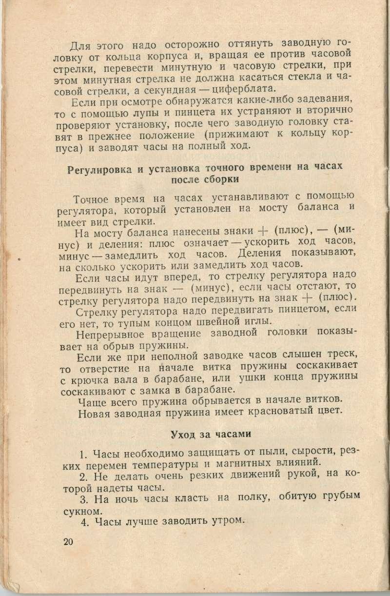 Manuel soviétique d'entretien et de démontage (1961) Manuel30