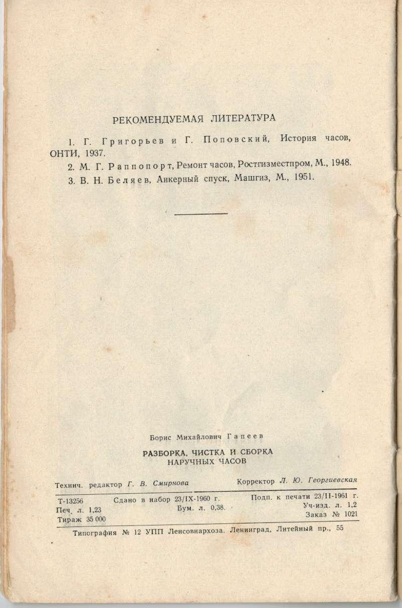 Manuel soviétique d'entretien et de démontage (1961) Manuel34