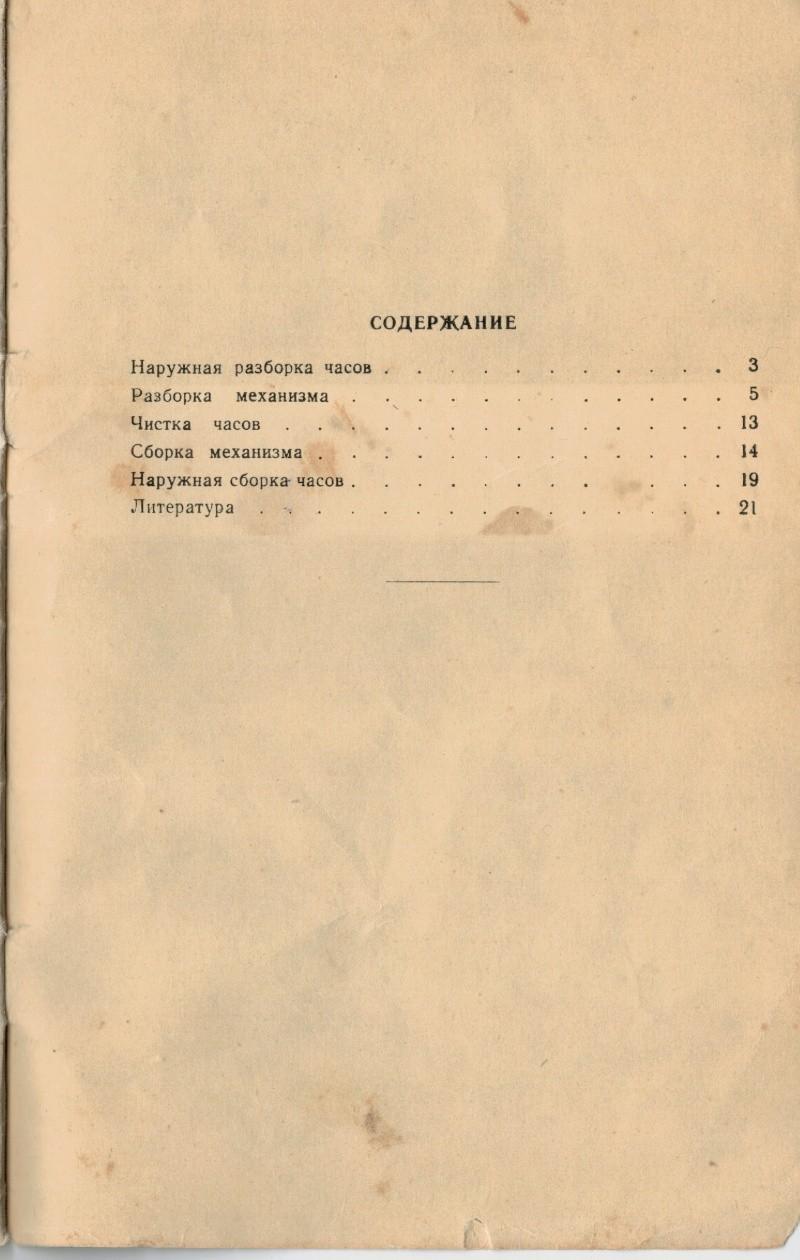 Manuel soviétique d'entretien et de démontage (1961) Manuel35